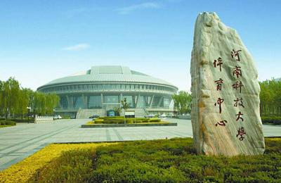 河南科技大学热博rb88体育下载rb88热博