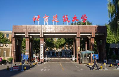 北京建筑学院热博rb88体育下载rb88热博